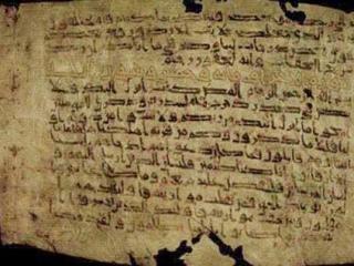 Коран на пергаменте