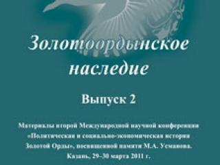 О хане Узбеке замолвят веское слово