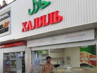 Иран хочет построить в России халяльный торговый центр