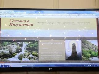 Новый сайт расскажет всю правду об Ингушетии
