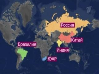 Россия предлагает усилить БРИКС исламской страной