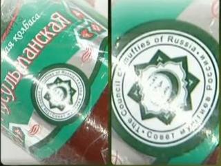 В колбасе «Мусульманская» от Царицынского мясокомбината обаружена свинина. Сертификат Совета муфтиев России