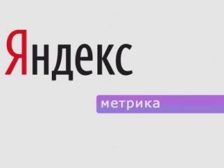 Сервис статистики Яндекс.Метрика – удобство и простота