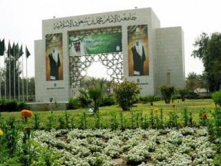 Саудовская Аравия - курорт для российских студентов