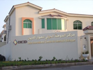 Здание центра межрелигиозного диалога в Дохе