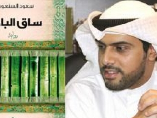 Сауд ас- Санаусси