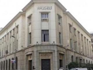 Центробанк Египта