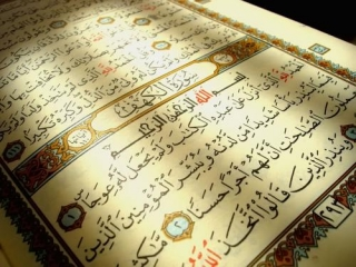Коран - главная книга ислама