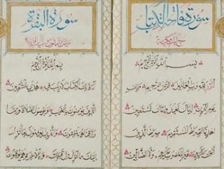 Уникальный Коран с минимум 200-летней историей