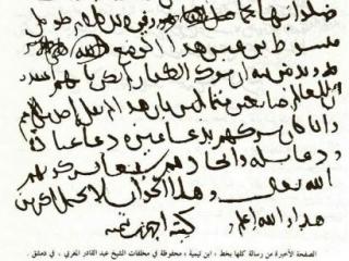 Рукопись Ибн Теймийи
