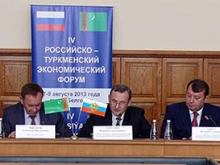РФ и Туркменистан обсудили вопросы экономического сотрудничества