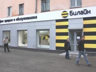 «Билайн» закрыл офисы в Чечне после яичной атаки
