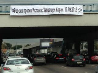 В Москве появились баннеры, указывающие на запрет Корана