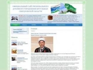 Мусульмане Свердловской области запустили сайт