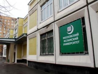 Что стоит за скандалом вокруг Московского исламского университета