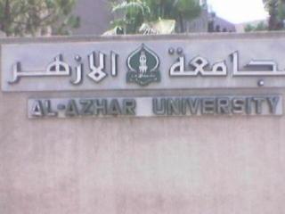 Надпись на входе в университет «Аль-Азхар»