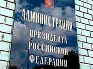 Администрация президента станет ответственной за межнациональные отношения