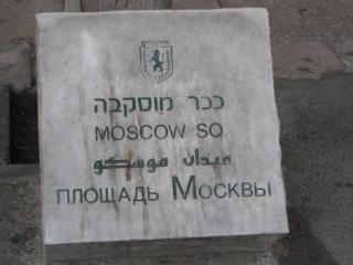Бабурин: «Русский центр Иерусалима» поможет палестинцам в борьбе