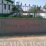 Мечеть на Урале изрисовали националистическими лозунгами