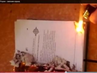 Некая Роузен под крики «слава России» сжигает Коран