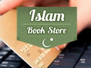 Islamic Book Store — инновационное средство мусульманской уммы