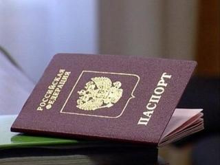 Российский паспорт оценили в 10 млн рублей
