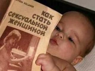В Госдуме хотят запретить любую секс-пропаганду