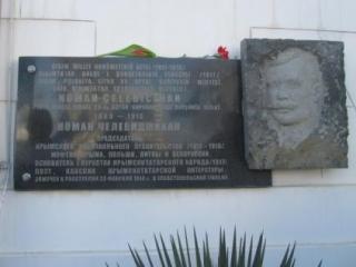 Памятная доска в честь Номана Челебиджихана в Севастополе