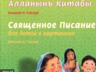 Книга «Свидетелей Иеговы» на узбекском языке