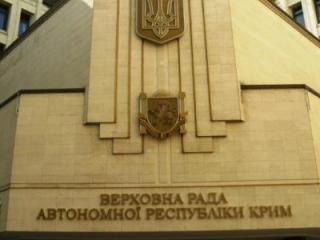 Здание Верховного совета Крыма