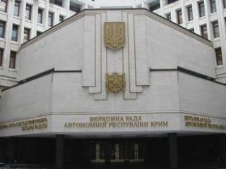 Здание Верховного Совета Республики Крым