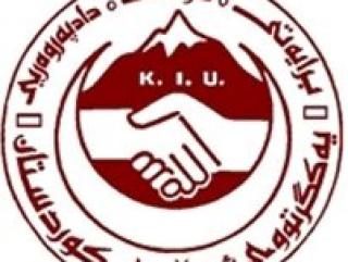 Эмблема Курдистанского исламского союза