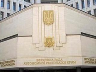 Герб Украины сняли со здания Верховного совета Крыма