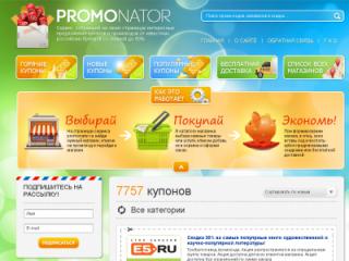 Promonator: выгодные покупки по выгодным купонам