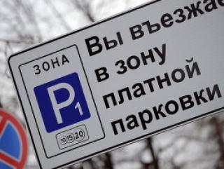 Парковка Москвы станет дороже для приезжих