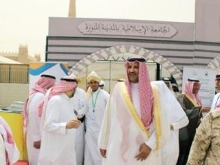 Исламский университет Медины
