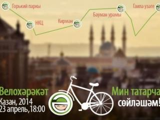 Казанская молодежь крутила педали за татарский язык