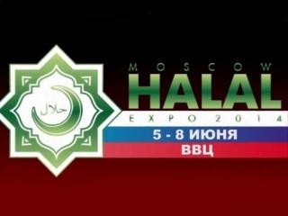 Организаторы Moscow Halal Expo дали бой стереотипам