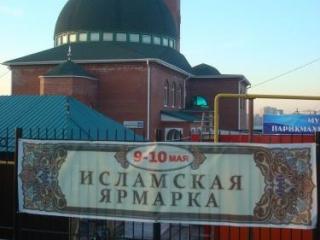 Исламская ярмарка впервые прошла в Екатеринбурге