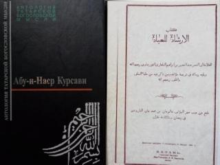Современное издание богословского труда Габденнасыра Курсави