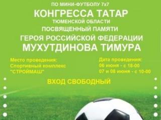 Татары Тюмени чтят своего героя
