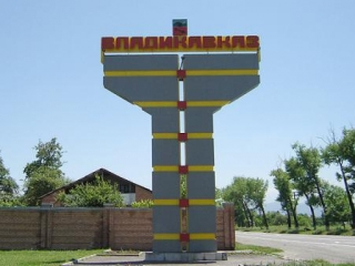 Столица Северной Осетии принимает международный форум