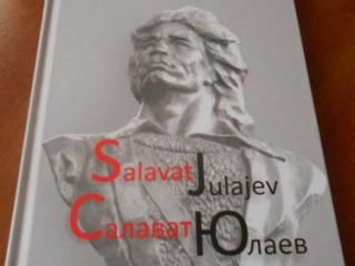 В Эстонии вышла книга о башкирском герое Салавате Юлаеве