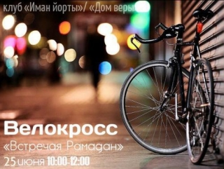 В Казани стартует велокросс рамадана