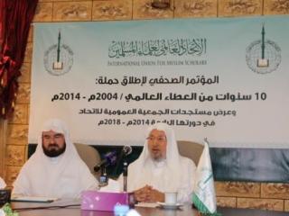 Международному союзу мусульманских ученых исполнилось 10 лет