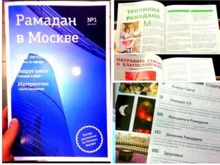 В Москве вышел иллюстрированный журнал о Рамадане