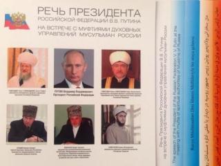 Тезисы Путина об исламе сделали доступными для исламского мира