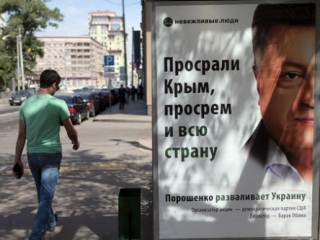 Москву украсили билбордами с президентом Украины
