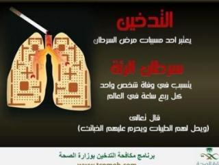 Минздрав Саудии предлагает: Рамадан –  время бросить курить