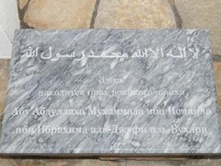 На Урале появилось символическое захоронение имама Бухари